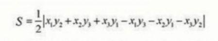 图片[2]-⑤种三角形面积.神求法-嗨皮网(Hpeak.cn)