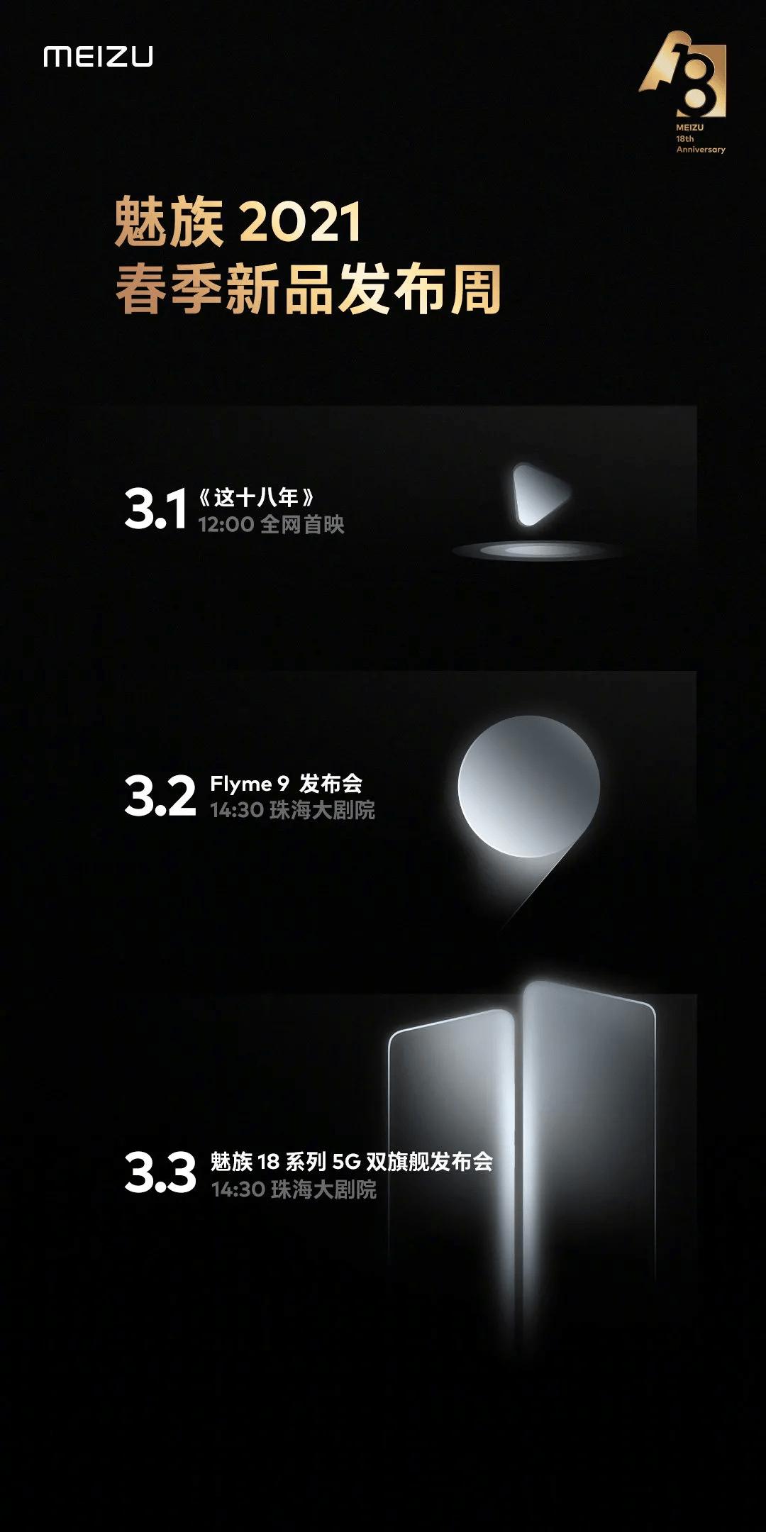 图片[2]-近期即将发布的,十款旗舰手机!-嗨皮网(Hpeak.cn)