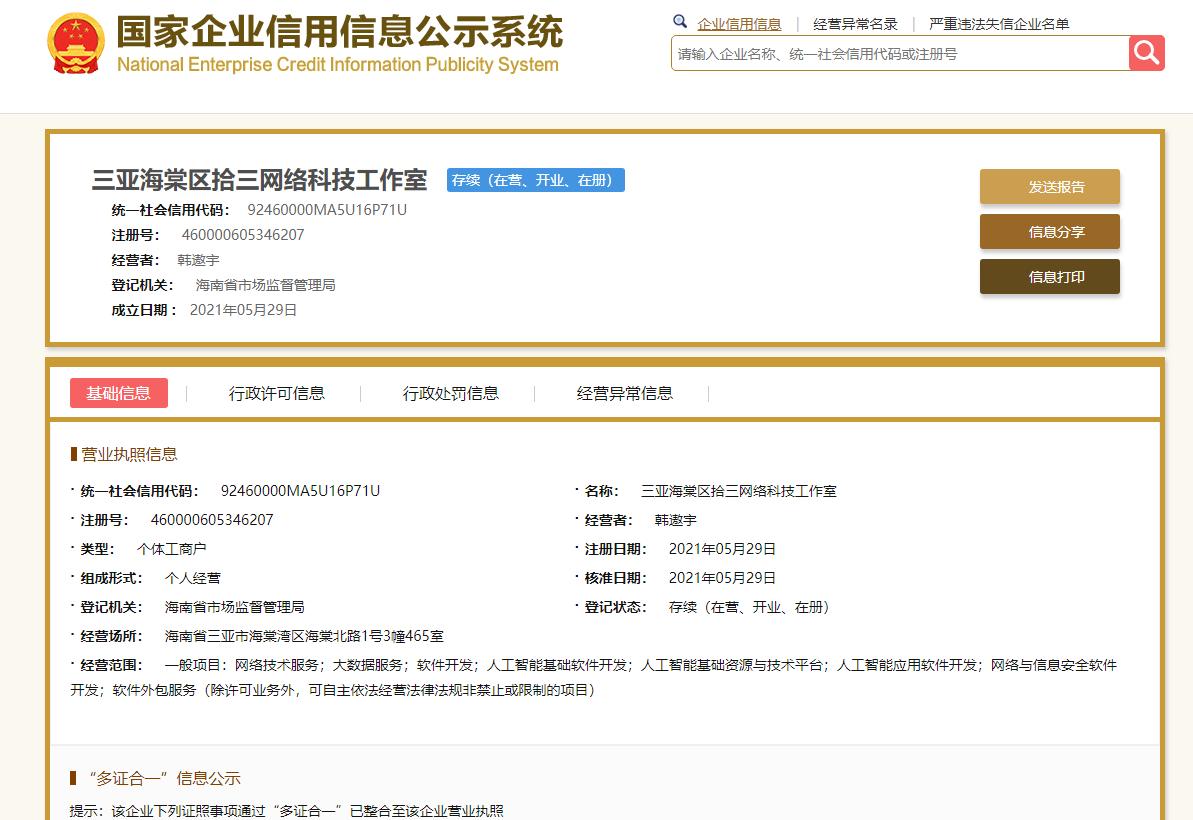 图片[1]-个体户公司营业执照在线0成本快速办理下证(独家首发)-嗨皮网(Hpeak.cn)