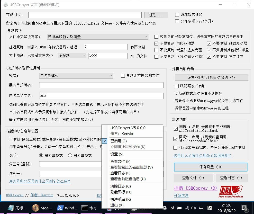 图片[1]-【黑客技巧】插上U盘自动按需复制文件-嗨皮网(Hpeak.cn)