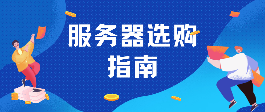 图片[1]-服务器选购指南-嗨皮网(Hpeak.cn)