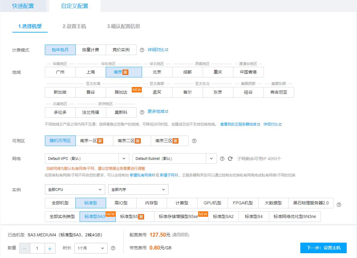 图片[2]-服务器选购指南-嗨皮网(Hpeak.cn)