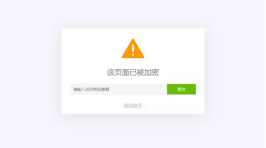 图片[1]-PHP为任意页面设访问密码代码PHP分享加密网页隐私页面源码-嗨皮网(Hpeak.cn)