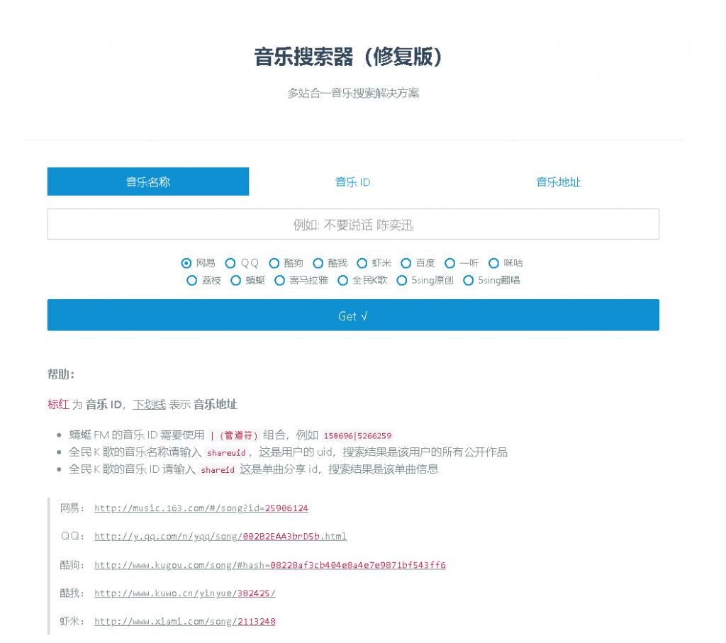 图片[1]-2021多站合一音乐搜索器最新-修复版-源码-嗨皮网(Hpeak.cn)