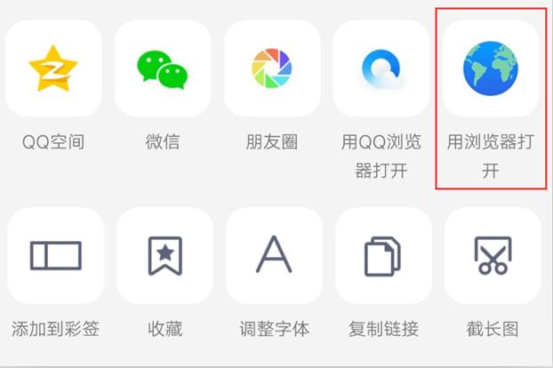 图片[1]-分享一款QQ微信防红浏览器跳转-源码-嗨皮网(Hpeak.cn)