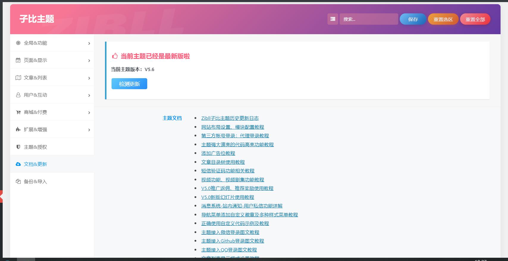 图片[3]-WordPress主题Zibll子比主题V5.6付费资源主题-免授权(附安装视频)-嗨皮网(Hpeak.cn)