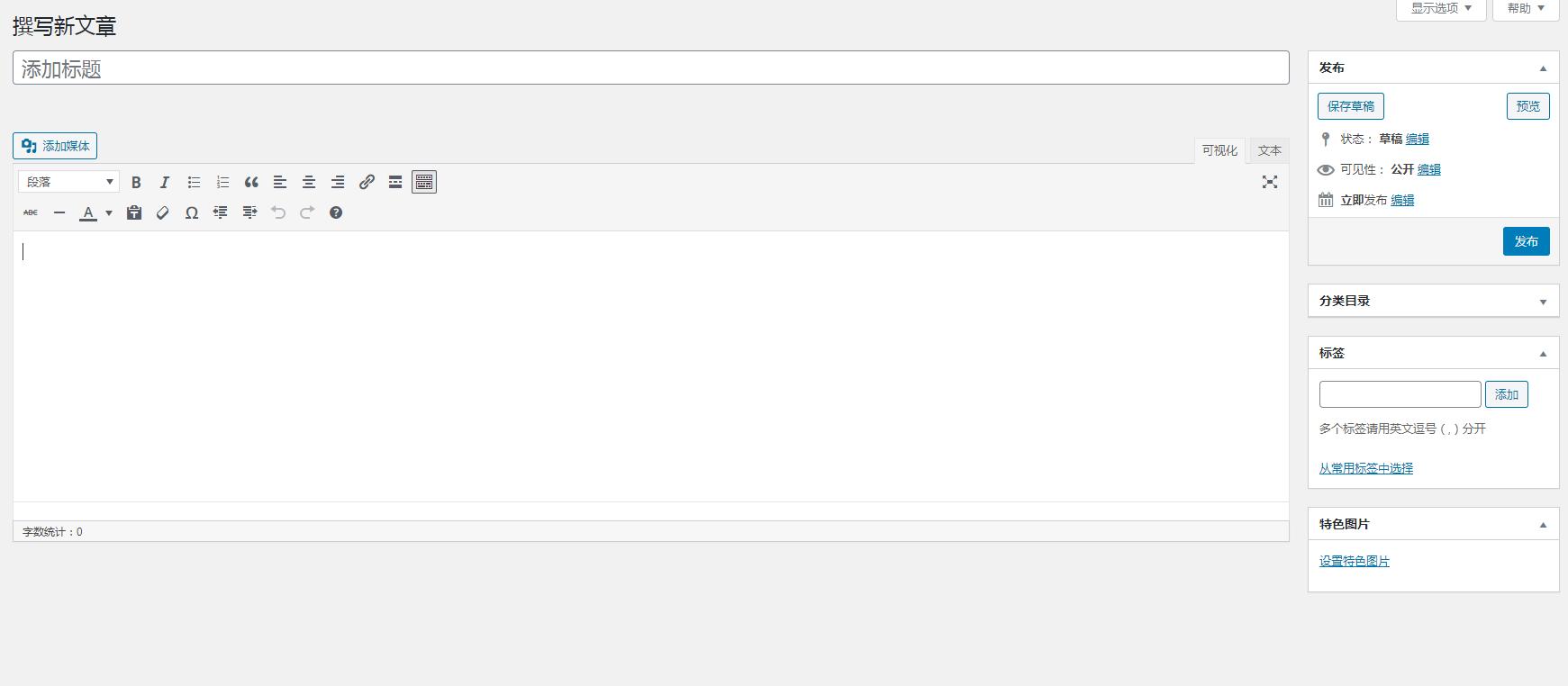图片[2]-WordPress文章发布与编辑器的选择-嗨皮网(Hpeak.cn)