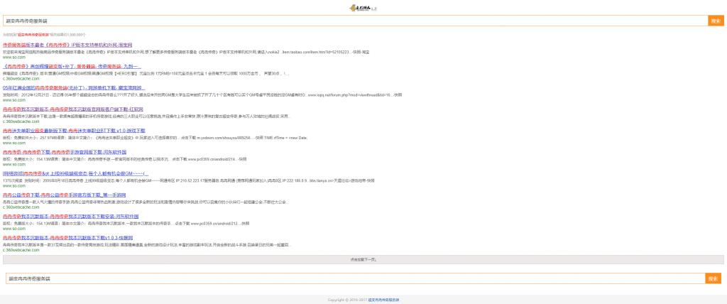 图片[1]-PHP轻量级搜狗泛站群源码 完美SEO优化 婚配搜狗算法-嗨皮网(Hpeak.cn)