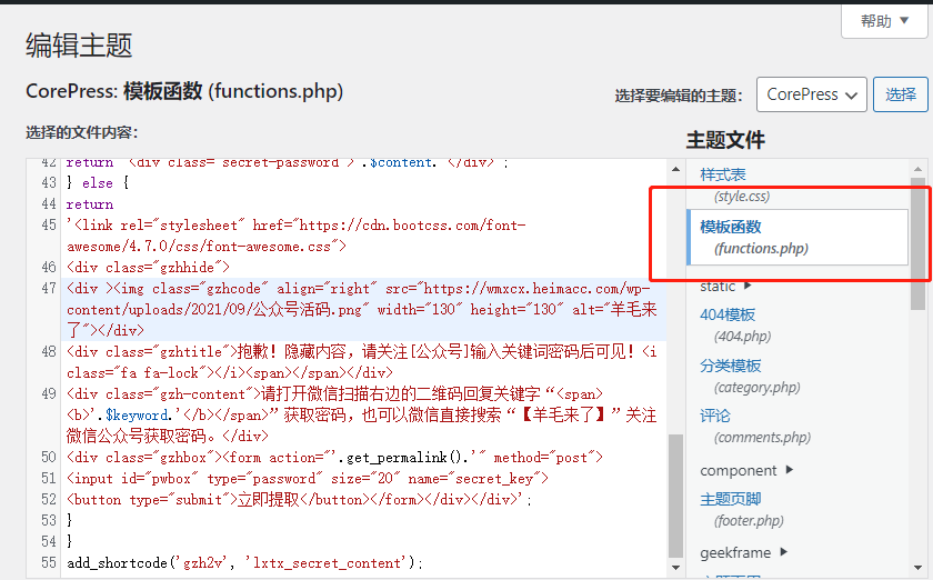 图片[2]-WordPress公众号扫码关注,必须关注微信公众号才能查看指定内容纯代码