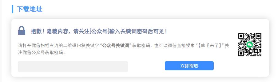 图片[1]-WordPress公众号扫码关注,必须关注微信公众号才能查看指定内容纯代码