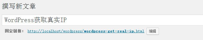 图片[1]-wordpress直接使用代码自动生成英文别名-嗨皮网(Hpeak.cn)